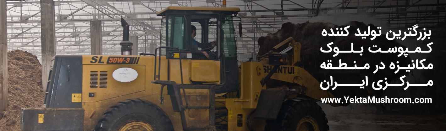 بزرگترین تولید کننده کـمـپوسـت بـلــوک مکانیـزه در مـنـطـقه مـــرکــزی ایــــران